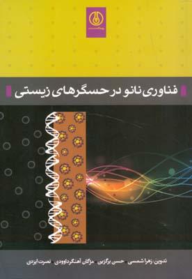 فناوري نانو در حسگرهاي زيستي (شمسي) پژوهشگاه صنعت نفت