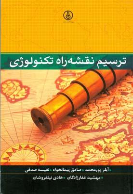 ترسيم نقشه راه تكنولوژي (پور محمد) پژوهشگاه صنعت نفت