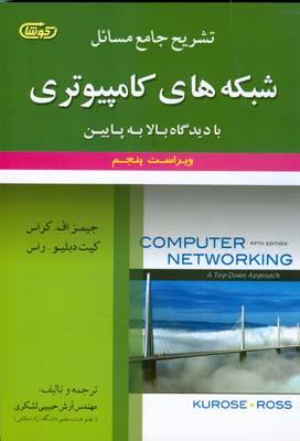 تشريح جامع مسائل شبكه هاي كامپيوتري كراس (حبيبي لشكري) علوم ايران