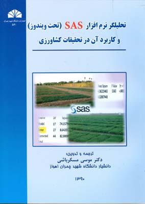 تحليلگر نرم افزار sas و كاربرد آن در تحقيقات كشاورزي (مسكرباشي) دانشگاه چمران