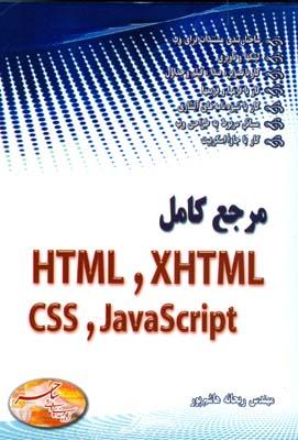 مرجع كامل HTML،XHTML،CSS،javascript (هاشم پور) ساحر