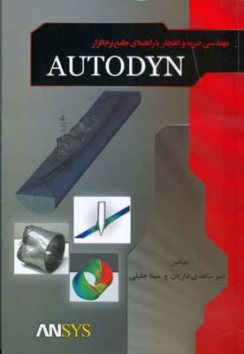 مهندسي ضربه و انفجار با راهنماي جامع نرم افزار AUTODYN (ساعدي داريان)داريان
