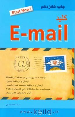 كليد E-mail (موسوي) كليد آموزش