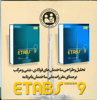 CD تحليل و طراحي ساختمان هاي فولادي بتني و مركب... Etabs 9 (خانه عمران)