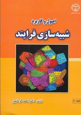 اصول و كاربرد شبيه سازي فرايند (كرمانپور) صنعتي اصفهان