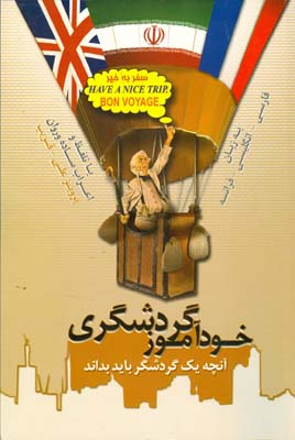 خودآموز گردشگري به زبان فارسي - انگليسي - فرانسه (قريب) جهان رايانه امين