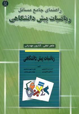 راهنماي جامع مسائل رياضيات پيش دانشگاهي (لطفي) دانشجو