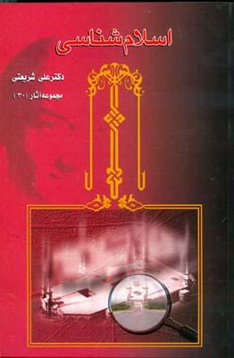 اسلام شناسي (شريعتي) ديدار