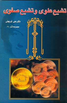 تشيع علوي و تشيع صفوي (شريعتي) ديدار