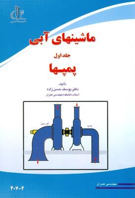 ماشينهاي آبي پمپها جلد 1 (حسن زاده) دانشگاه تبريز