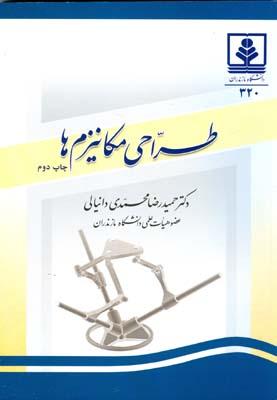 طراحي مكانيزم ها (محمدي) دانشگاه مازندران