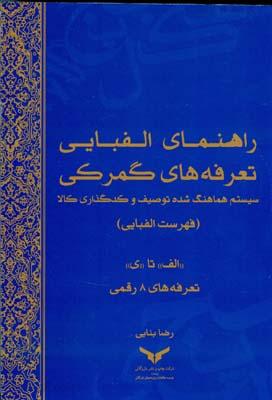 راهنماي الفباي تعرفه هاي گمركي (بنايي) چاپ و نشر بازرگاني