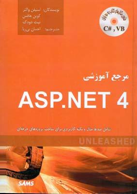 مرجع آموزشي ASP.NET 4 والتر (بي ريا) كنكاش