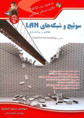 سوئيچ و شبكه هاي LAN مفاهيم و پياده سازي (اسدپور) پندار پارس