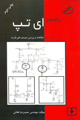 راهنماي اي تپ نرم افزار جامع مطالعات جلد 1 (فغاني) سروش دانش