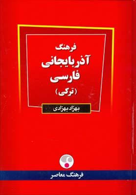 فرهنگ آذربايجاني - فارسي (بهزادي) فرهنگ معاصر