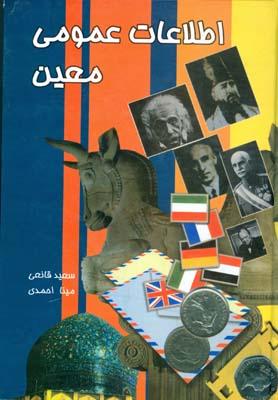 اطلاعات عمومي معين (قانعي) ساحل