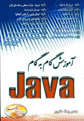 آمورش گام به گام Java (هاشم پور) ساحر