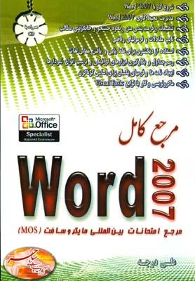 مرجع كامل word 2007 (درجه) ساحر
