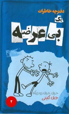 دفترچه خاطرات يك بي عرضه جلد 2 كيني (ديهيمي) نشر كوچك
