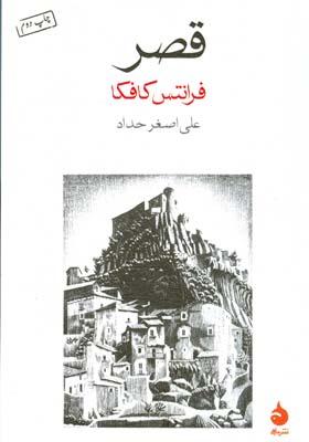 قصر كافكا (حداد) نشر ماهي