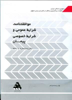 موافقتنامه شرايط عمومي و شرايط خصوصي پيمان (نشريه 4311) نظام فني