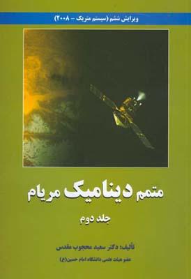 متمم ديناميك مريام جلد 2 (محجوب مقدس) سپاهان