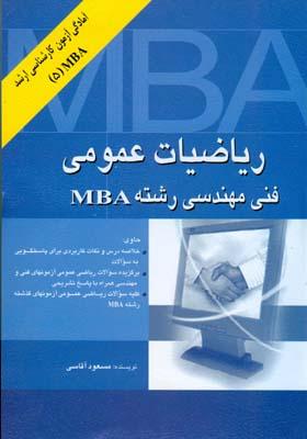 رياضيات عمومي فني مهندسي رشته MBA  جلد 5 (آقاسي) نگاه دانش