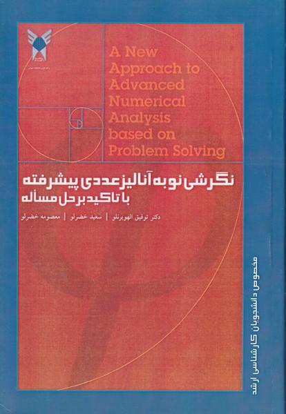 نگرشی نو به آنالیز عددی پیشرفته با تاکید حل مساله (الهویرنلو) دانشگاه آزاد