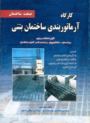 كارگاه آرماتوربندي ساختمان بتني (نظرمحمدي) دنيا