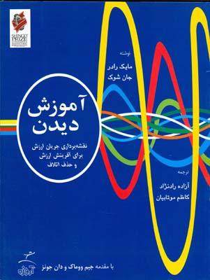 آموزش ديدن رادر (رادنژاد) گروه بهمن