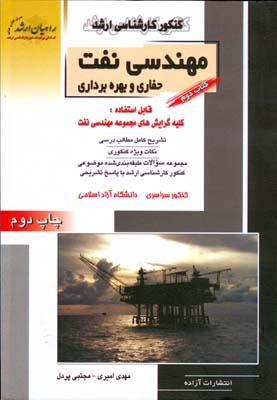 كنكور كارشناسي ارشد مهندسي نفت كتاب 2 (اميري) راهيان ارشد