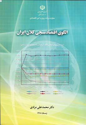 الگوي اقتصاد سنجي ايران (مرادي) وزارت بازرگاني