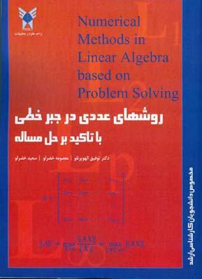 روشهاي عددي در جبرخطي (الهويرنلو) دانشگاه آزاد