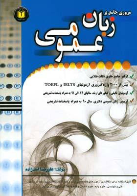 مروري جامع بر زبان عمومي (اسدزاده) كتاب نوين