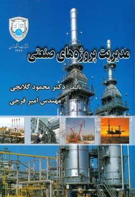 مديريت پروژه هاي صنعتي (گلابچي) دانشگاه تهران