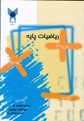 رياضيات پايه (ارجمند فر) آزاد اسلامي شهر ري