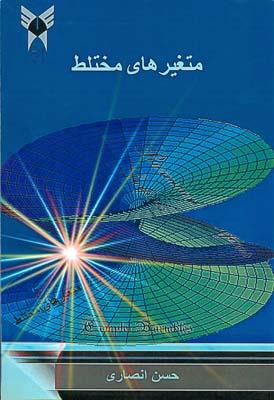 متغير هاي مختلط (انصاري) دانشگاه آزاد اسلامي شهر ري