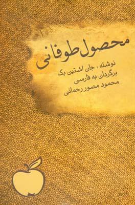 محصول طوفاني بك (رحماني) نشر فرهي