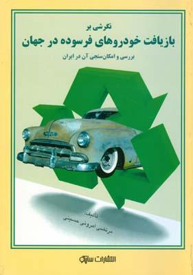 نگرشي بر بازيافت خودروهاي فرسوده (امروني) فراز انديش سبز