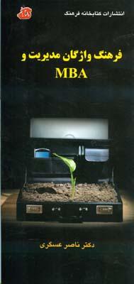 فرهنگ واژگان مديريت و MBA (عسگري) كتابخانه فرهنگ