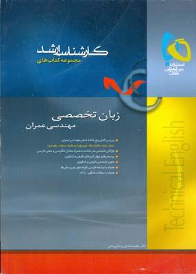 كارشناسي ارشد زبان تخصصي مهندسي عمران (روحاني منش) گاج