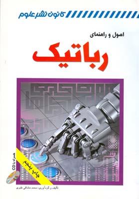 اصول و راهنماي رباتيك (مشاقي طبري) كانون نشر علوم