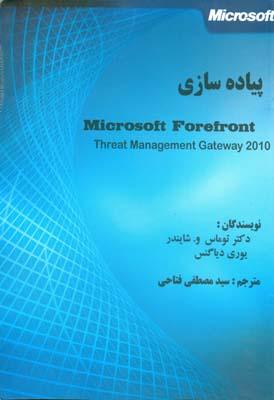 پياده سازي Microsoft forefront TMG 2010  شايندر (فتاحي) مهر نورا