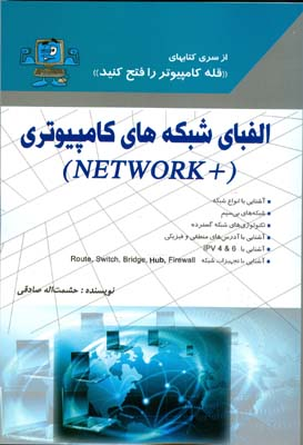الفباي شبكه هاي كامپيوتري +network (صادقي) زيگورات
