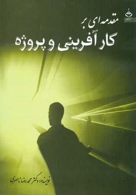 مقدمه اي بر كار آفريني و پروژه (ناصري) آهنگ قلم
