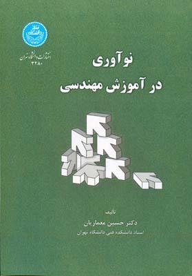 نوآوري در آموزش مهندسي (معماريان) دانشگاه تهران