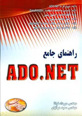 راهنماي جامع Ado.net (توانا) ساحر
