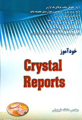 خود آموز crystal reports (شيجوني) نايره