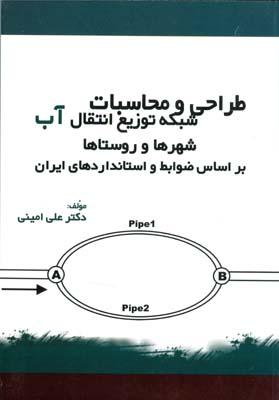 طراحي و محاسبات شبكه توزيع انتقال آب (اميني) روشا